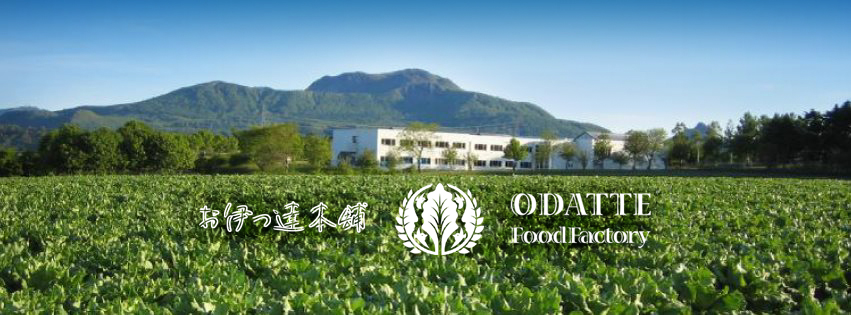 お伊っ達本舗 ODATTE Food Factory